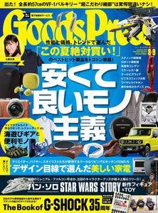 月刊GoodsPress(グッズプレス) 2018年8・9月合併号