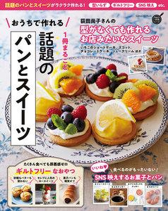 おうちで作れる 1冊まるごと 話題のパンとスイーツ