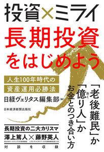 投資×ミライ 長期投資をはじめよう 人生100年時代の資産運用必勝法