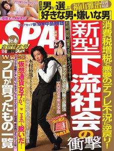 SPA! 2019年 01/01・08 合併 号