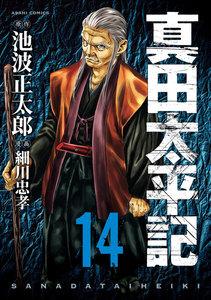 真田太平記 14巻