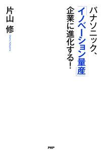 パナソニック、「イノベーション量産」企業に進化する! 電子書籍版