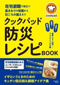 在宅避難で役立つ食まわりの知恵から日頃の備えまで クックパッド 防災レシピBOOK
