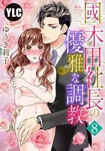 【単話売】國木田社長の優雅な調教 8話
