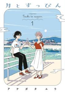 月とすっぴん (1)【電子限定特典付】