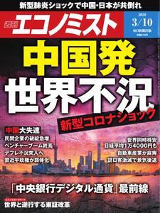 エコノミスト 2020年3/10号