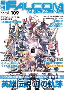月刊ファルコムマガジン Vol.109