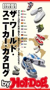 by Hot-Dog PRESS ザ・ワールド・スニーカー・カタログ~スニーカーが世界を繋ぐ~