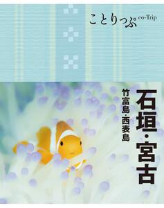 ことりっぷ 石垣・宮古 竹富島・西表島 電子書籍版