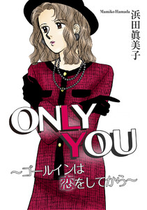 ONLY YOU~ゴールインは恋をしてから~ 電子書籍版