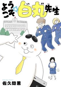 ようこそ☆白丸先生 電子書籍版