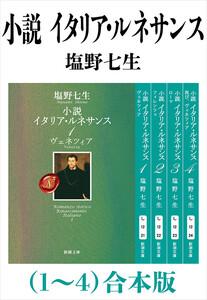 小説 イタリア・ルネサンス(1~4)合本版(新潮文庫)