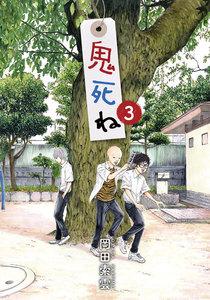 鬼死ね (3) 電子書籍版
