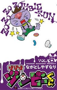 ゾゾゾ ゾンビーくん (5) 電子書籍版
