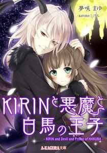 KIRINと悪魔と白馬の王子