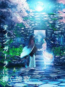 琉球異聞 朱桜の繋 外伝 ティンガーラに捧ぐ神歌