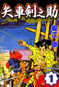 矢車剣之助 (1) 電子書籍版