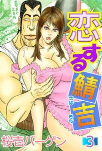 恋する鯖吉 3巻