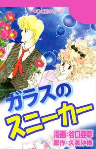ガラスのスニーカー (1) 電子書籍版