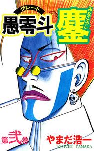 愚零斗鏖 2巻