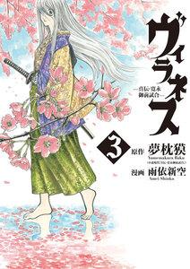 ヴィラネス ―真伝・寛永御前試合― 3巻