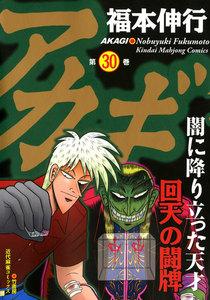 アカギ (30) 回天の闘牌