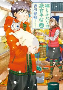 猫とふたりの鎌倉手帖 3巻