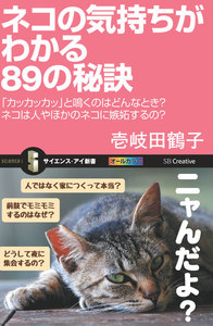 ネコの気持ちがわかる89の秘訣