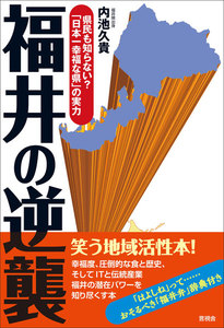 福井の逆襲