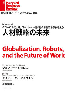 人材戦略の未来(インタビュー)