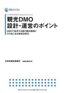 日本政策投資銀行 Business Research 観光DMO設計・運営のポイント