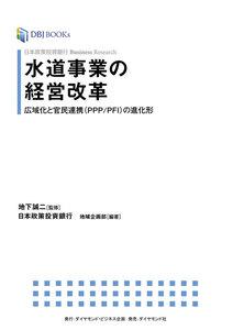 日本政策投資銀行 Business Research 水道事業の経営改革