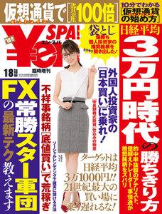 Yen_SPA! (エン・スパ)2018年冬号1月8日号 (週刊SPA!(スパ)増刊)
