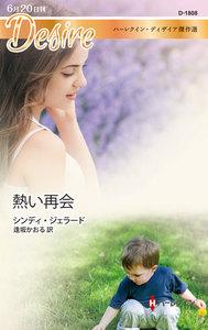 熱い再会【ハーレクイン・ディザイア傑作選】 電子書籍版