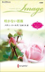 咲かない薔薇【ハーレクイン・イマージュ版】【ベティ・ニールズ選集 20】