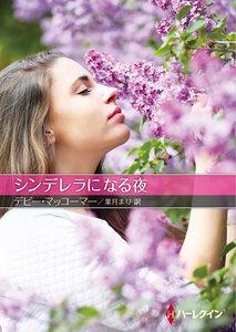 シンデレラになる夜【ハーレクインSP文庫版】 電子書籍版