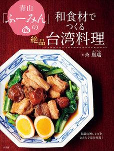 青山「ふーみん」の和食材でつくる絶品台湾料理 ~伝説の神レシピをおうちで完全再現!~ 電子書籍版