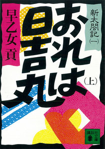おれは日吉丸 (上) 新太閤記 (一)