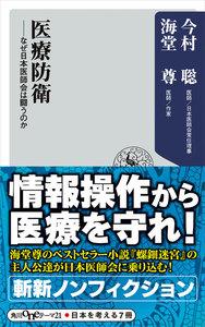 医療防衛 なぜ日本医師会は闘うのか【電子特典付き】 電子書籍版