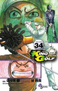 KING GOLF 34巻