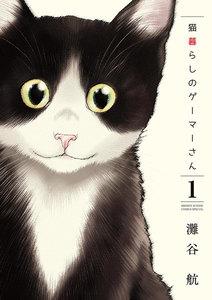 猫暮らしのゲーマーさん (1) 電子書籍版