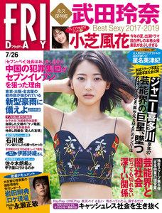 FRIDAY 2019年7月26日号(7月12日発売)