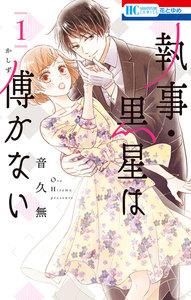 執事・黒星は傅かない (1) 電子書籍版