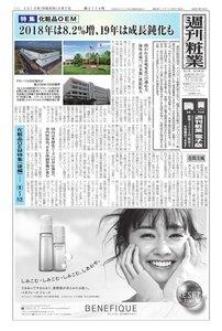 週刊粧業 第3174号