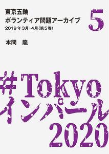 東京五輪ボランティア問題アーカイブ