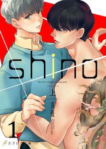 shino(上)1(分冊版) 電子書籍版