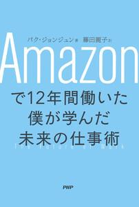Amazonで12年間働いた僕が学んだ未来の仕事術