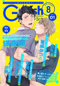 G-Lish2020年8月号 Vol.1