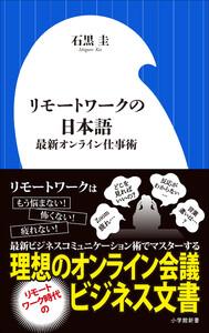 リモートワークの日本語~最新オンライン仕事術~(小学館新書)