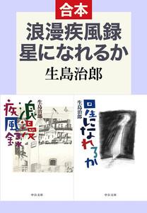 浪漫疾風録/星になれるか(合本) 電子書籍版